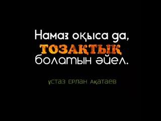 Намаз оыса да ТОЗАТЫ болатын йел/стаз Ерлан Аатаев