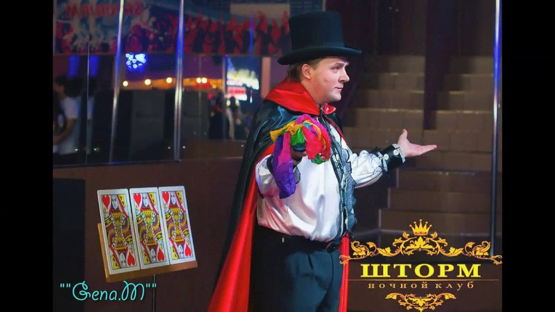 Иллюзионист Павел Айдаров в ночном клубе Шторм - Слайд-шоу