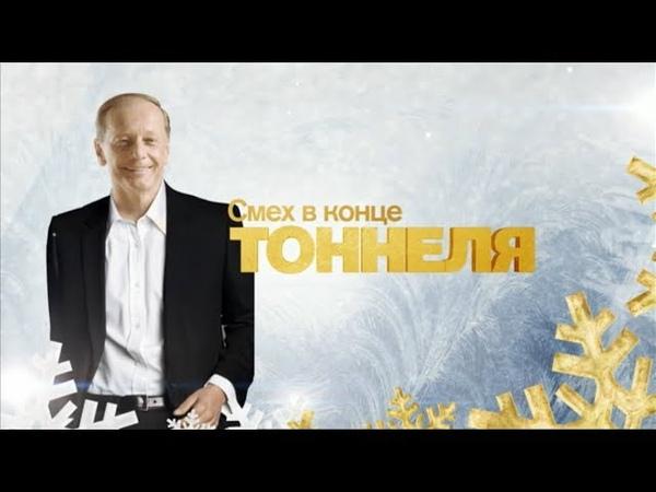 Смех в конце тоннеля   Задорнов на РЕН-ТВ