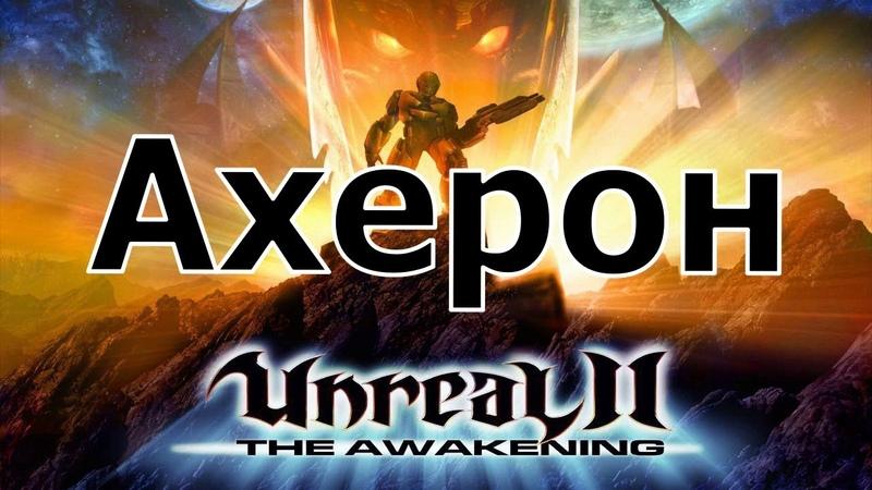 Прохождение Unreal The Awakening 2003 Ахерон
