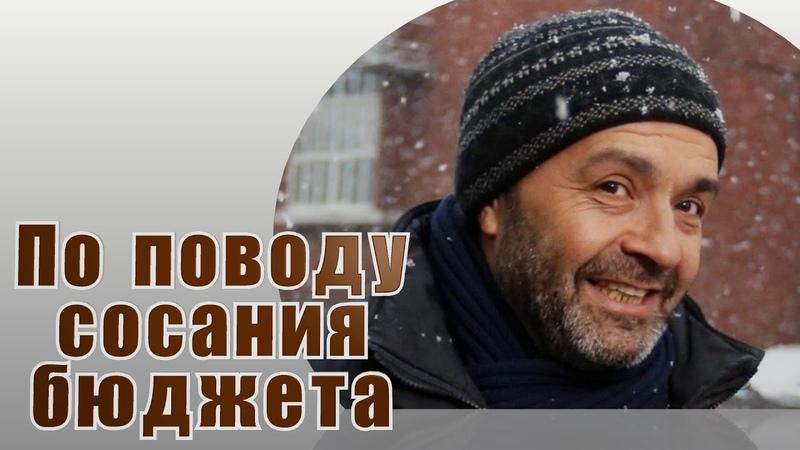 Виктор Шендерович - По поводу сосания бюджета... 15.11.19