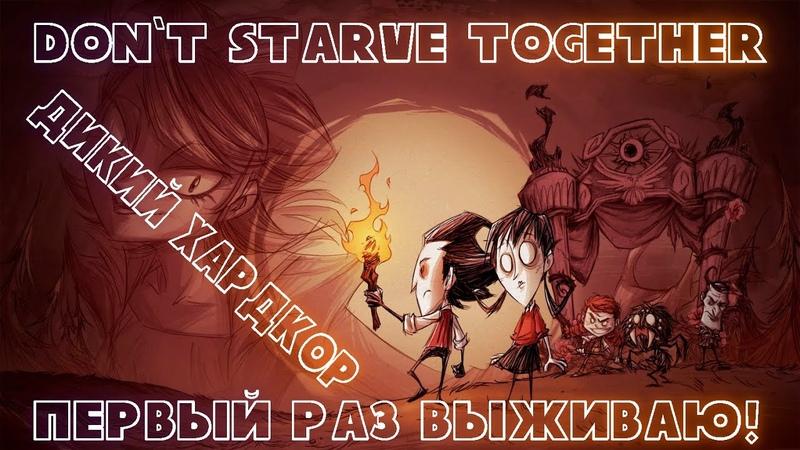 Первый раз выживаю Дикий хардкор Don't Starve Together