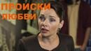 Премьера 2019, Происки любви, русские мелодрамы, сериалы новинки 2019