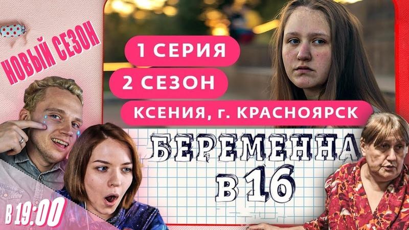 Смотрим Беременна в 16 типичные семьи необъятной России Новинка 2020 года В 19 00