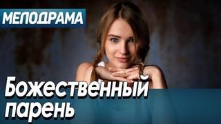 Невероятный фильм о внеземной любви - Божественный парень / Русские мелодрамы новинки 2020