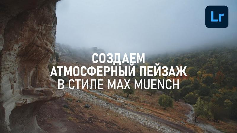 Обработка пейзажа в Lightroom в стиле Max Muench. Пишем пресет.