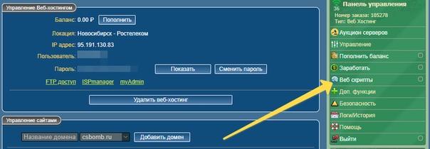 Установка PsychoStats на сервер CS 1.6, изображение №2
