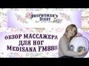 Обзор массажера для ног Medisana FM888