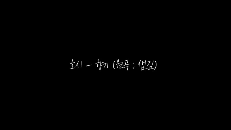 200327 Hoshi's cover of 향기 Scent by 샘김 SAM KIM