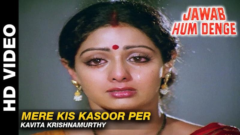 Mere Kis Kasoor Per - Jawab Hum Denge | Kavita Krishnamurthy | Jackie Shroff Sridevi