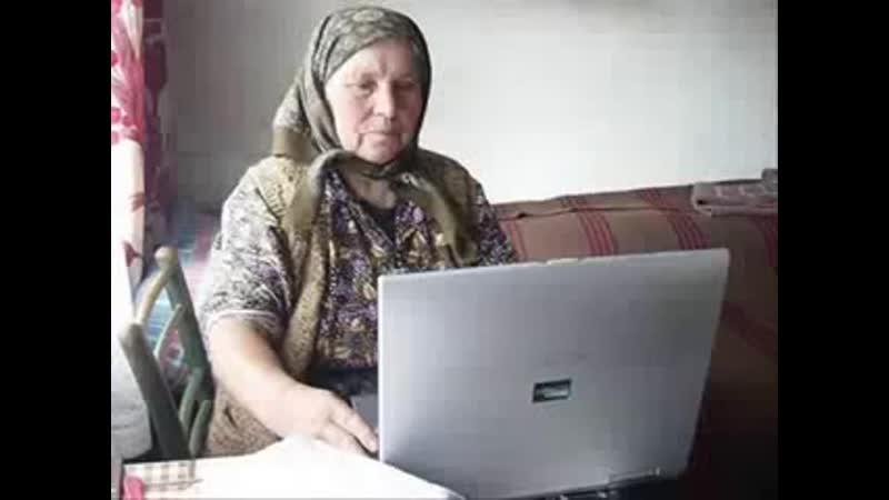 Школота Бабка взломала сайт .mp4