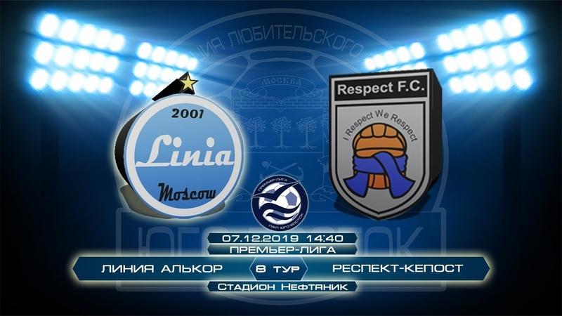 Линия Алькор 4:0 Респект-КеПост | Премьер-Лига | Сезон 2019/20 | 8-й тур | Обзор матча