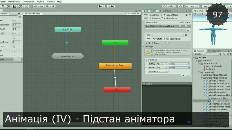 Unity3D Українською. Моя RPG. Анімація (IV) - Підстан аніматора