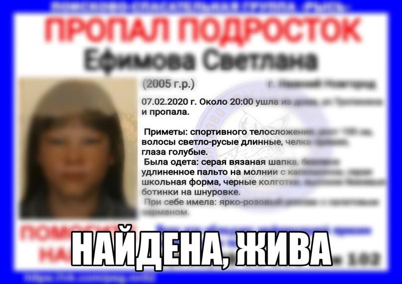 Ефимова Светлана, 2005 г.р. г. Нижний Новгород