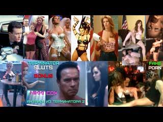 Terminator бонус-порно. Инцест, секс голой шлюхи, отец и дочь. Бар-бильярд и учительница в душе. WCW porn and celebrity porno