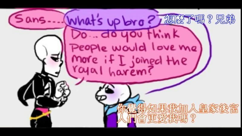 Undertale漫畫翻譯 underlust Part3 Papyrus和皇家後宮 Papyrus and the Harem