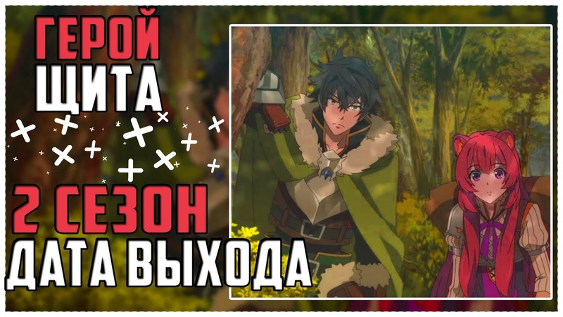 ВОСХОЖДЕНИЕ ГЕРОЯ ЩИТА 2 СЕЗОН Дата Выхода 2 Сезона Аниме Tate no Yuusha no Nariagari Season 2