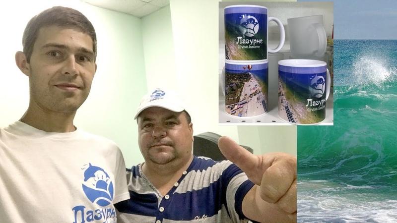 Чашки футболки і кепки з написом Лазурне