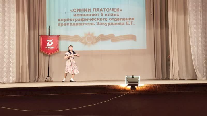 Концерт ДШИ Синий платочек