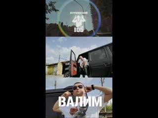 Промо ролик клипа, Нурминский- валим