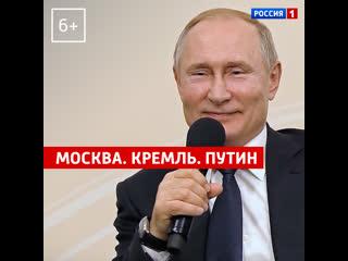 Анонс программы Москва. Кремль. Путин  Россия