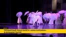 Анна Каренина впервые в репертуаре Большого театра Беларуси