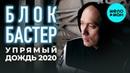 Блокбастер Упрямый дождь 2020 Альбом 2019