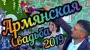Армянская Свадьба 2019, Айк Нели. Armenian Wedding. Красноярск,Новокузнецк