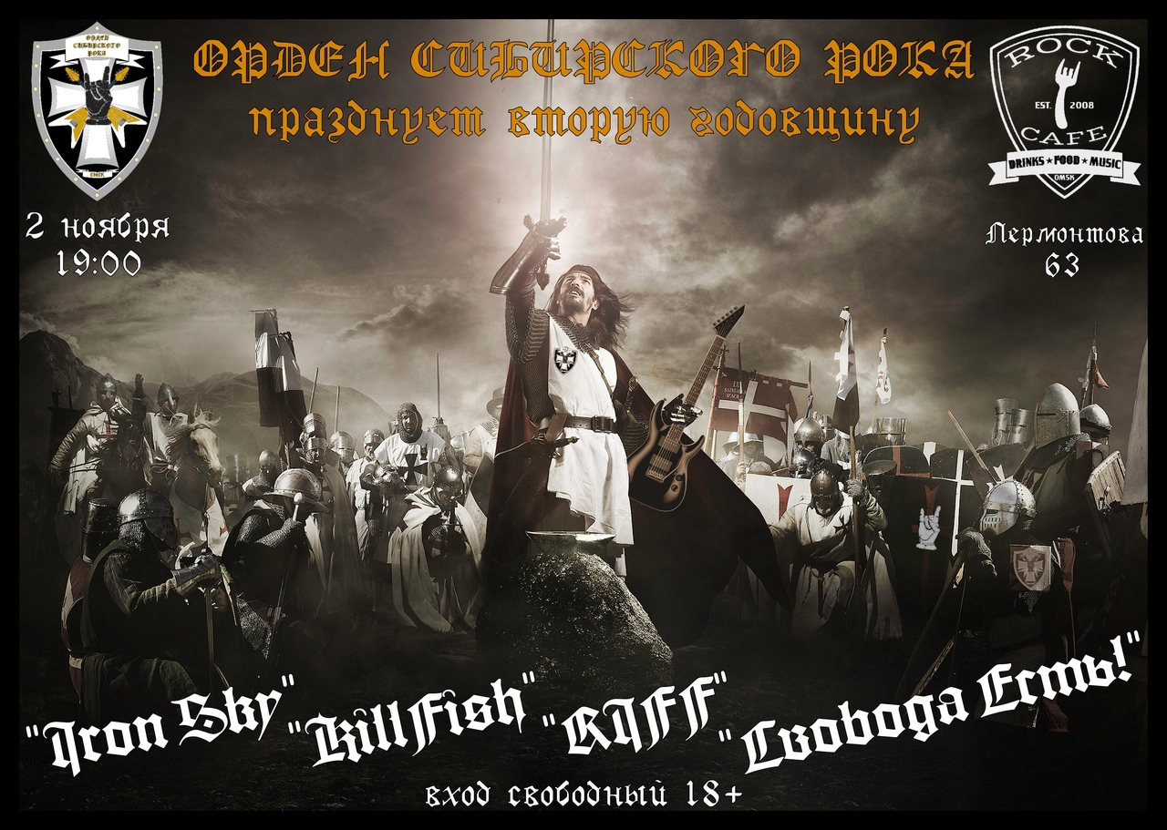 Афиша Омск 2-я годовщина Ордена Сибирского Рока 02.11.2019