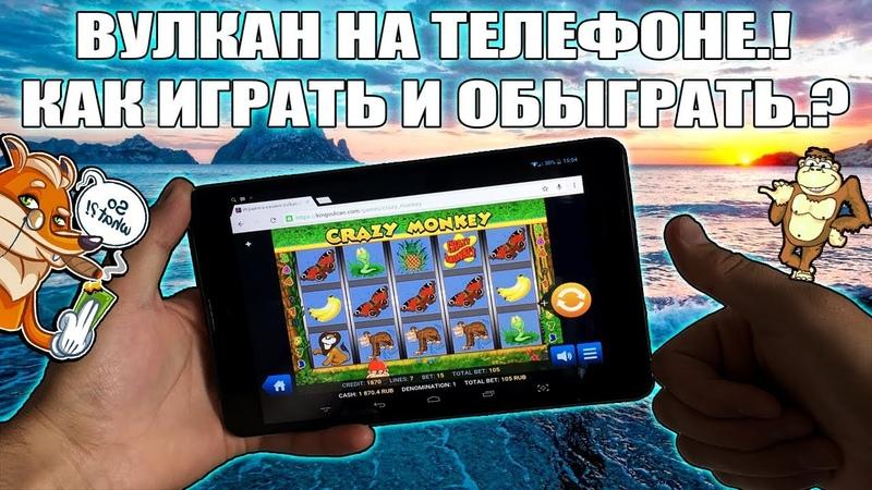 Вулкан на телефоне как играть Проверка казино Вулкан на телефоне Crazy Monkey на телефоне