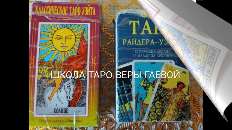 Обучение картам таро в красноярске гадания онлайн бесплатно на картах ленорман