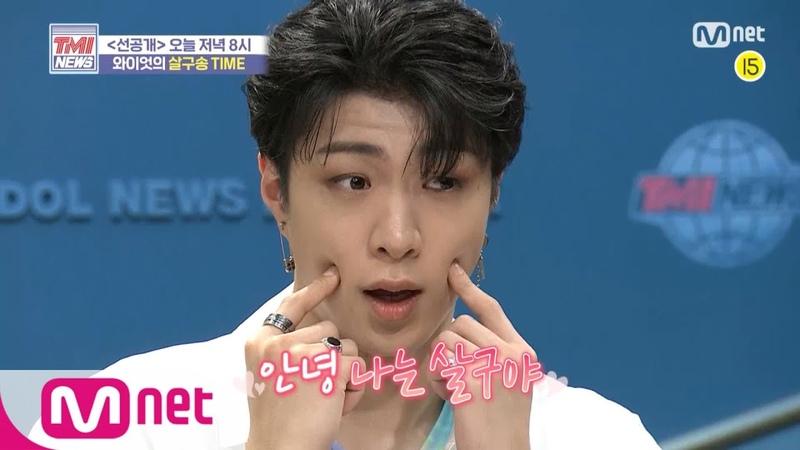 Mnet TMI NEWS [선공개] (세상 깜찍♡) 온앤오프 공주님 와이엇의 살구송 TIME♪ |오늘 저녁 8시 본방송 200715 EP.50