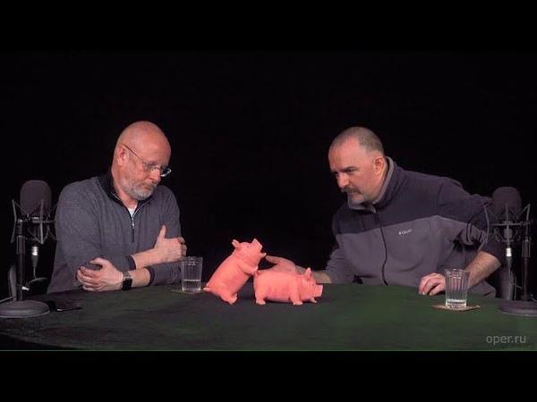 Дмитрий Пучков(Гоблин) и Клим Жуков развлекаются со свиньями
