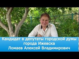 Обращение кандидата в депутаты Ломаева Алексея Владимировича к избирателям