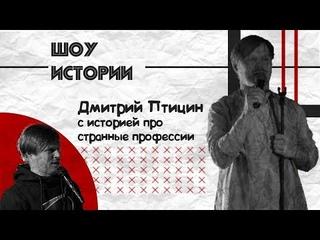 Дима Птицин - про странные профессии   Шоу Историй