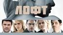 Фильм Лофт 2014 триллер детектив