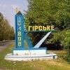 Фотография Родной-Город Горское ВКонтакте