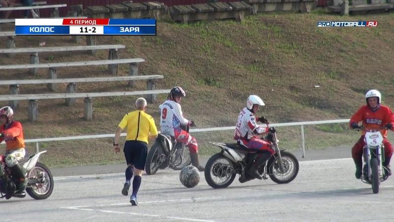 Колос Ипатово vs Заря Староминская Чемпионат России по мотоболу 2019