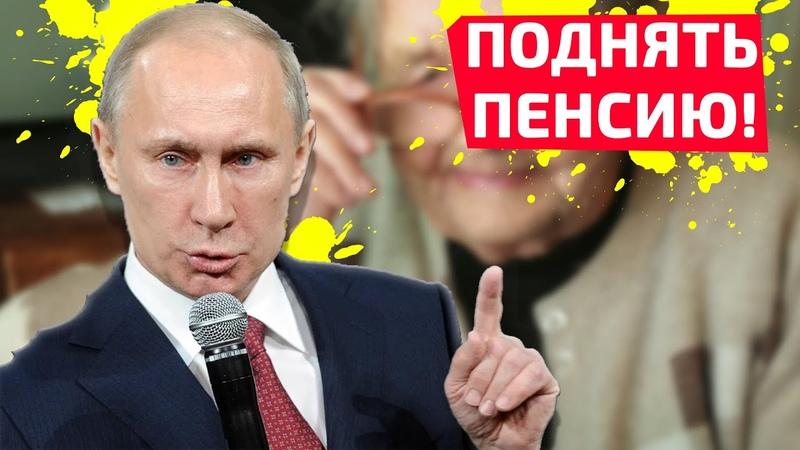 Шокирующие указы Путина которые изменят жизнь пенсионеров