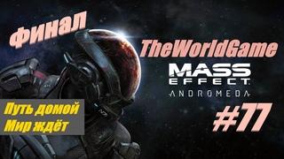 Прохождение Mass Effect: Andromeda [#77] (Путь домой | Архонт | Мир ждёт) ФИНАЛ