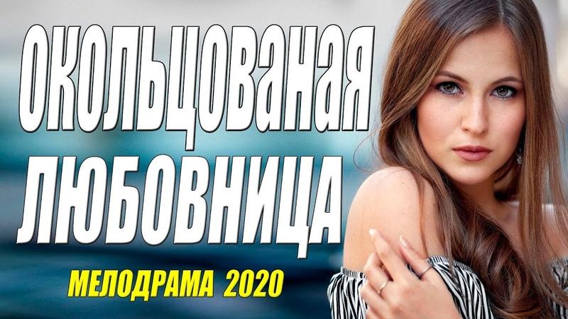 Премьера 2020 выла от измен!! - ЛЮБИМАЯ ЧУЖАЯ @ Русские мелодрамы 2020 новинки HD 1080P