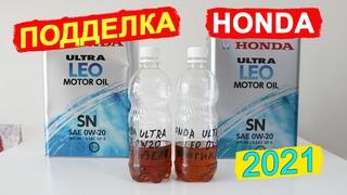 ПОДДЕЛКА масла Honda Ultra LEO 0W-20 - китайская ЖЕСТЬ!