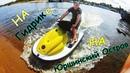 День отличный, Гидроцикл Ямаха, остров Юршинский, судоверфь, активный отдых на природе, остров 2019