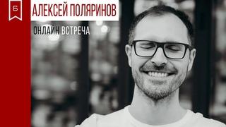 Онлайн-беседа с писателем Алексеем Поляриновым