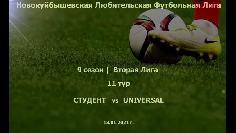 9 сезон Вторая лига 11 тур Студент Universal 13 01 2021 8 1