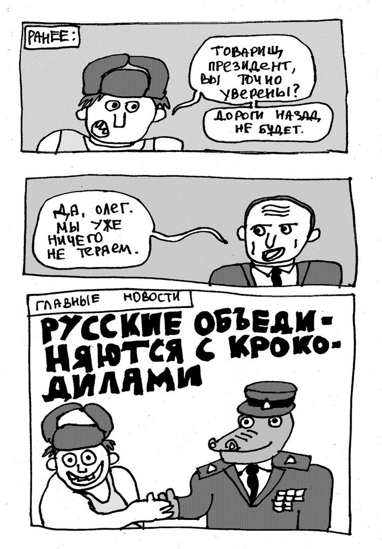 «Русские объединяются с Крокодилами и нападают на Европу», изображение №2