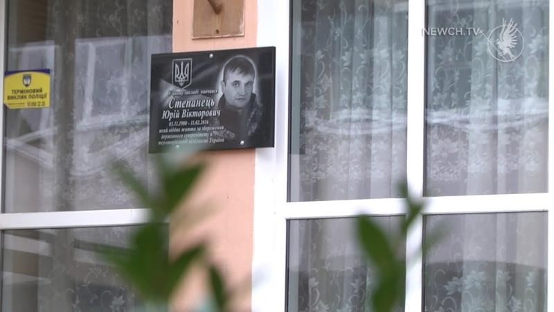 У чернігівській школі відкрили дошку на честь воїна героя