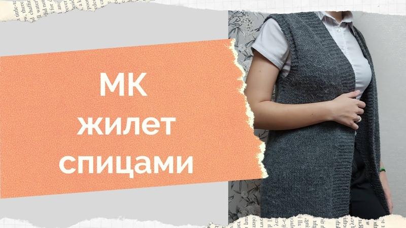 МК жилет спицами как связать жилет спицами сверху МК жилет спицами без швов МК безрукавка спицами