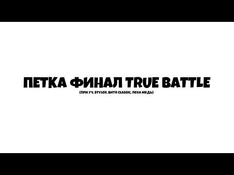 ПЕТКА ФИНАЛ TRUE BATTLE при уч Styler Витя Classic Леха Медь