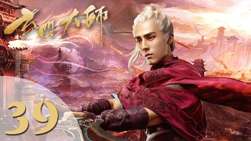 【玄门大师】(ENG SUB) The Taoism Grandmaster 39 热血少年团闯阵救世(主演:佟梦实、王秀竹、3